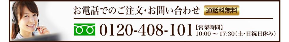電話注文・お問い合わせ